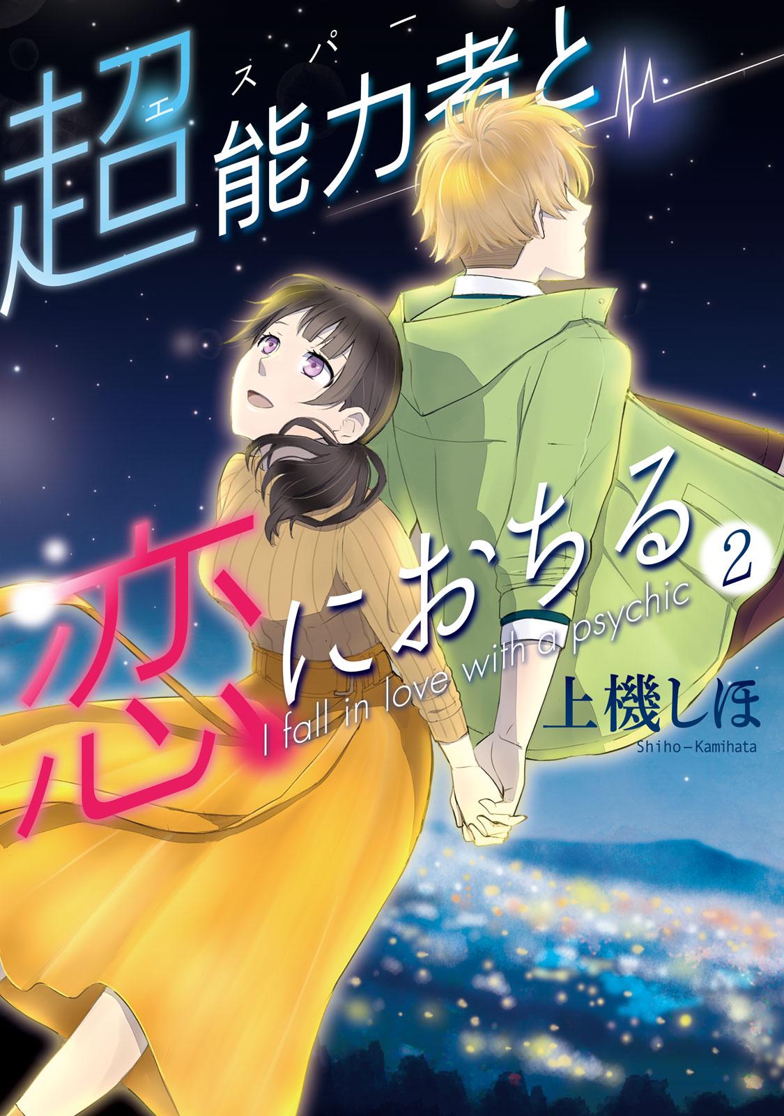 超能力者と恋におちる(2)