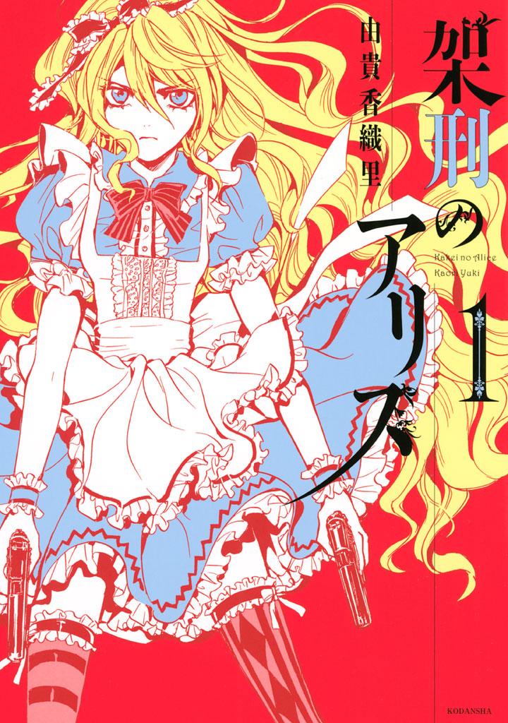 架刑のアリス(1)