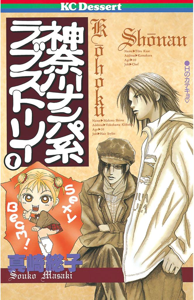 神奈川ナンパ系ラブストーリー(1)