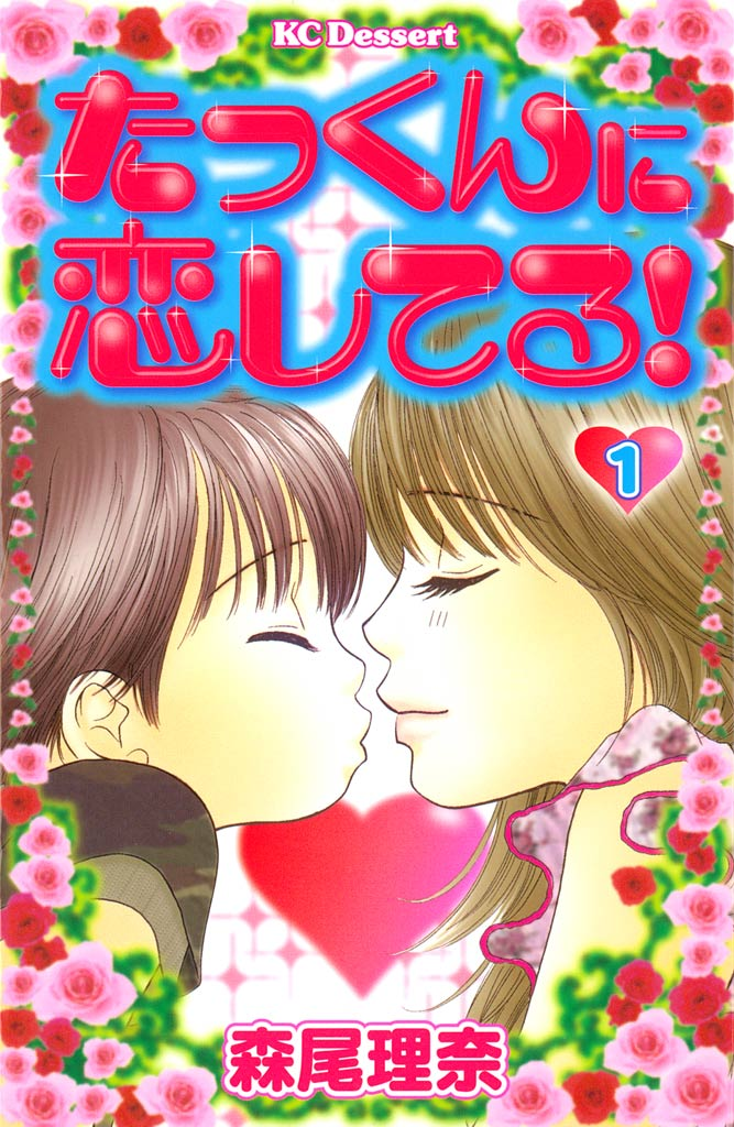 たっくんに恋してる!(1)