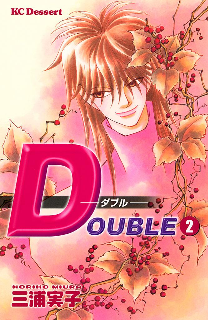 DOUBLE ダブル(2)