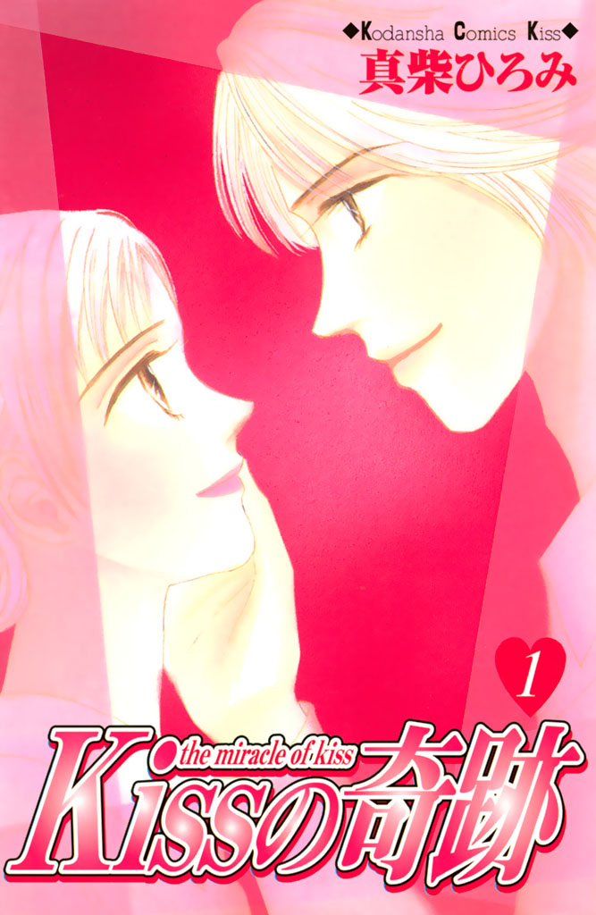 Kissの奇跡(1)