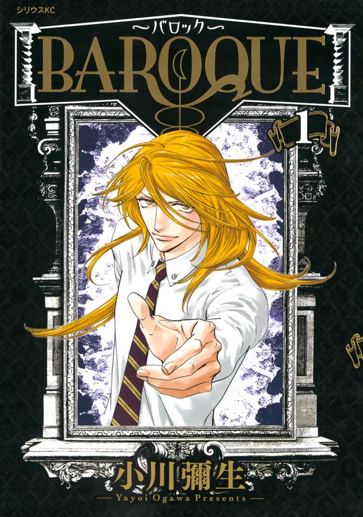 BAROQUE~バロック~(1)