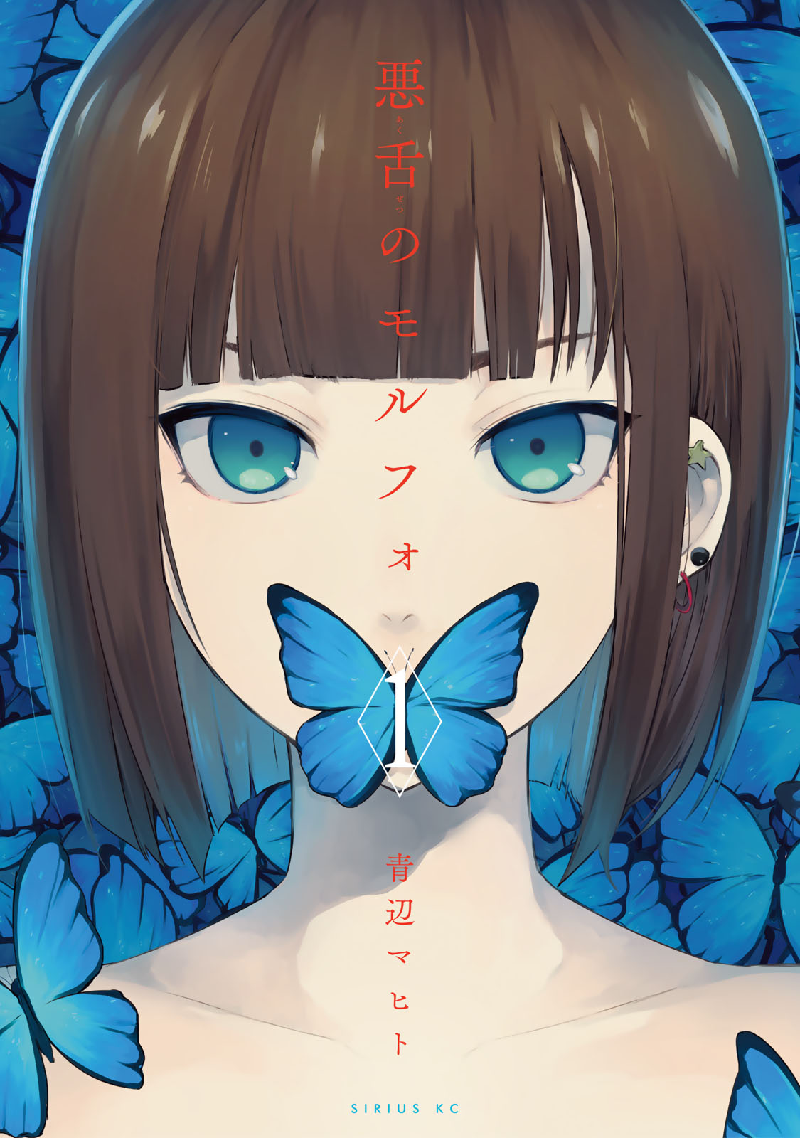 悪舌のモルフォ(1)