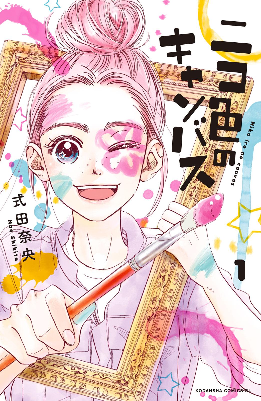 ニコ色のキャンバス(1)