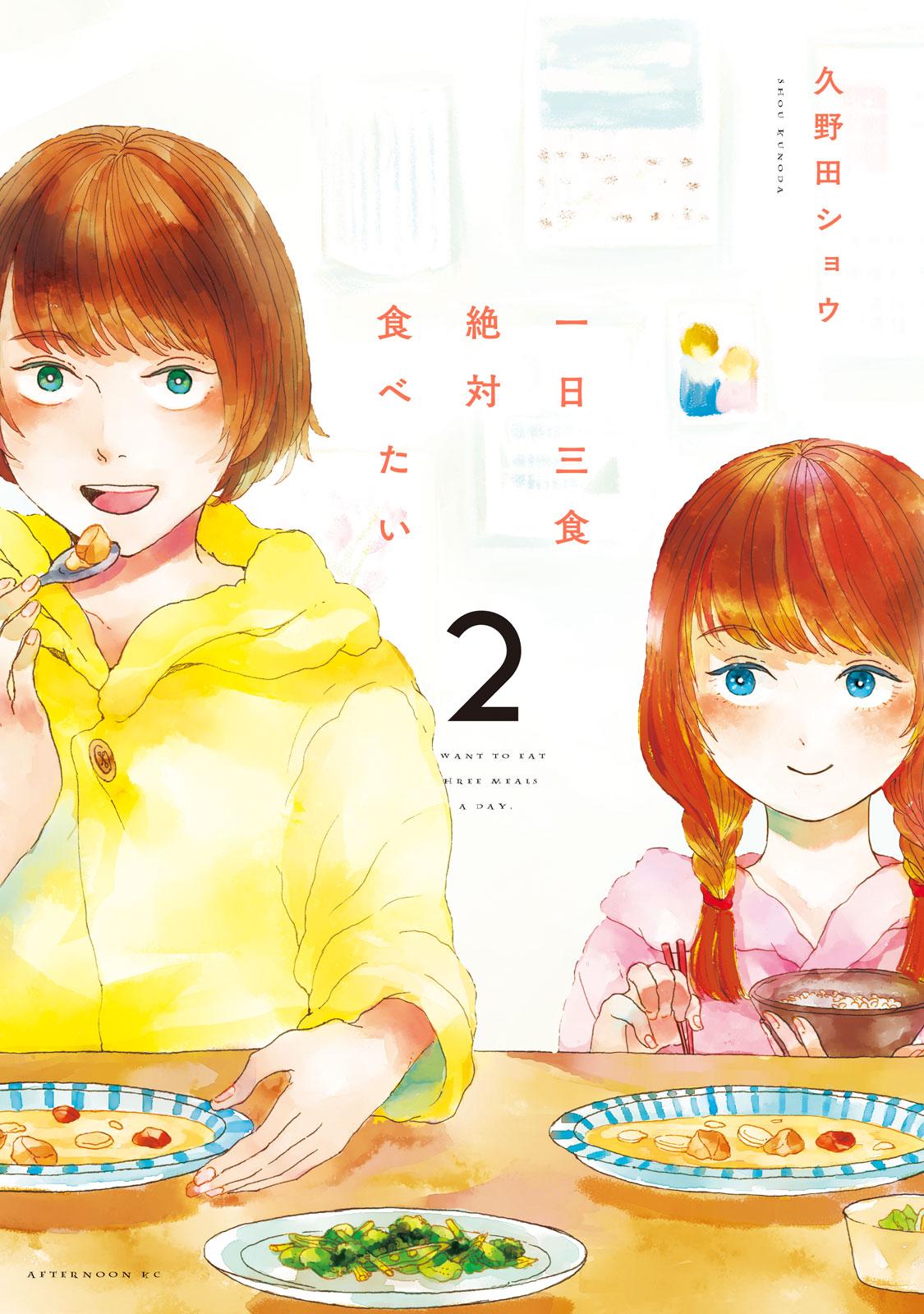 一日三食絶対食べたい(2)