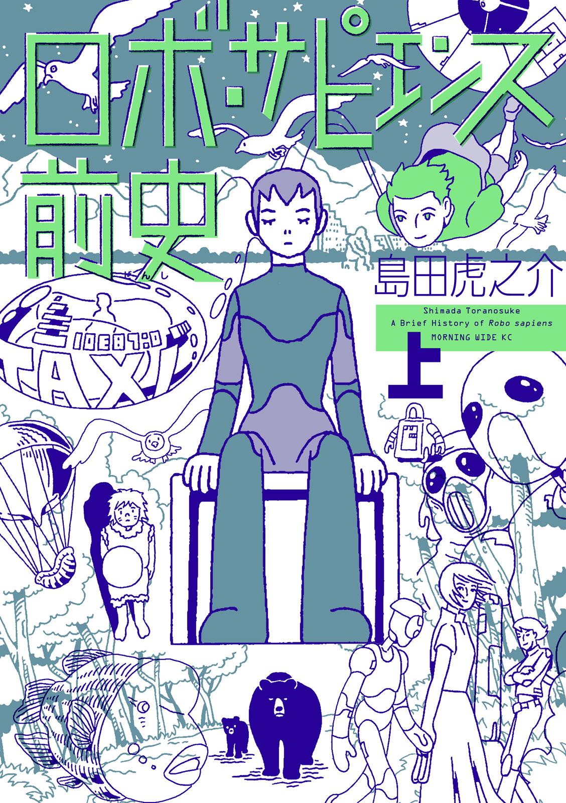 ロボ・サピエンス前史(上)