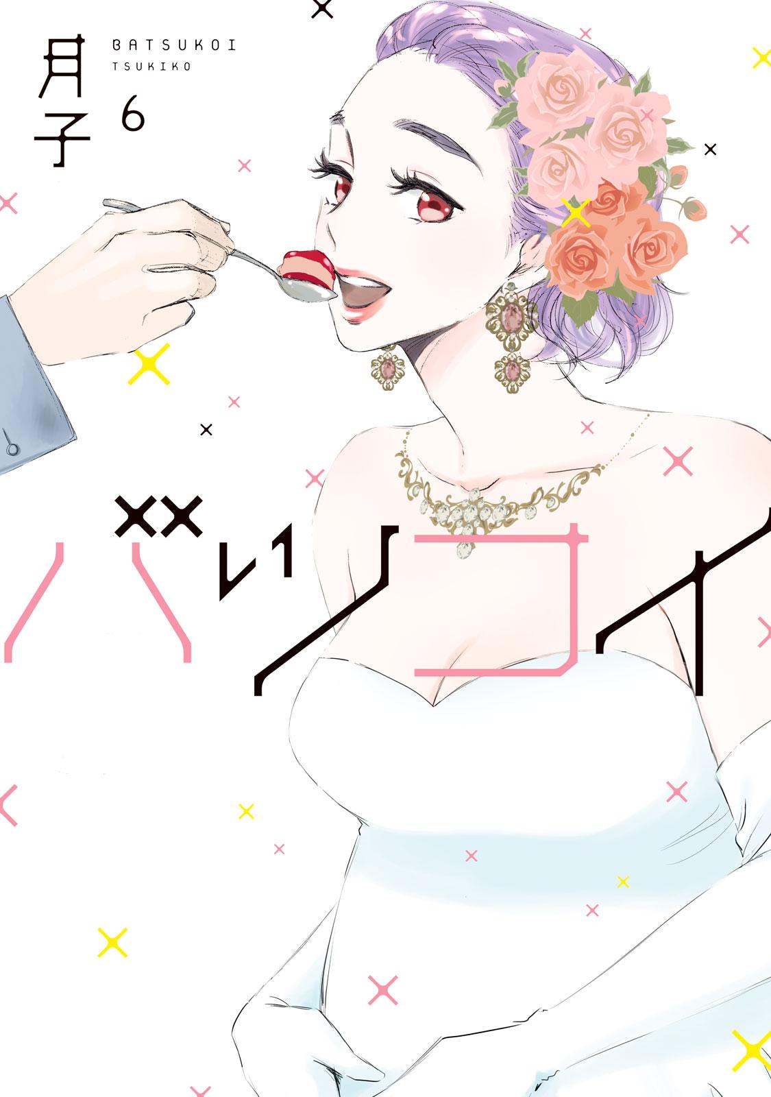 バツコイ(6)