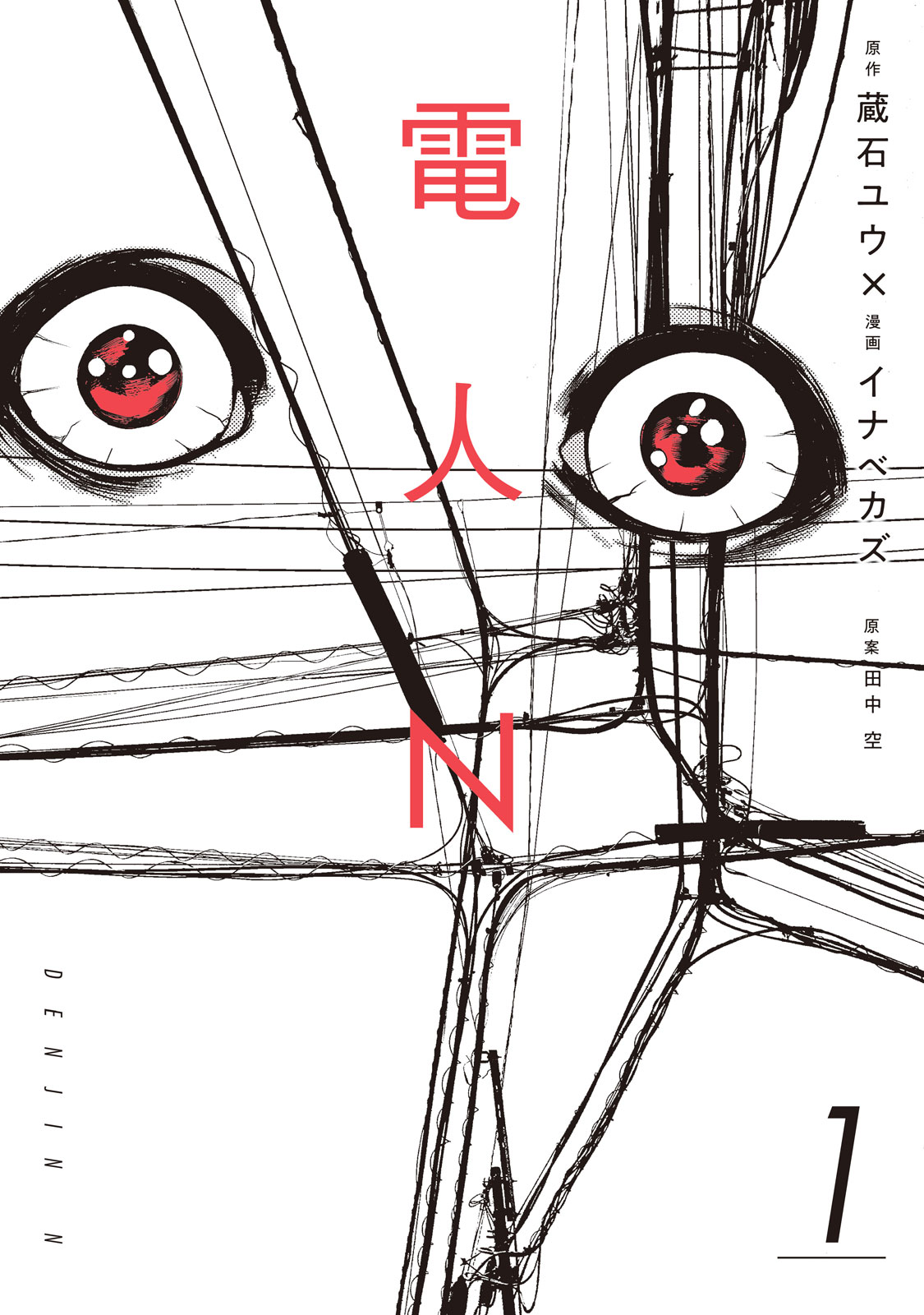 電人N(1)