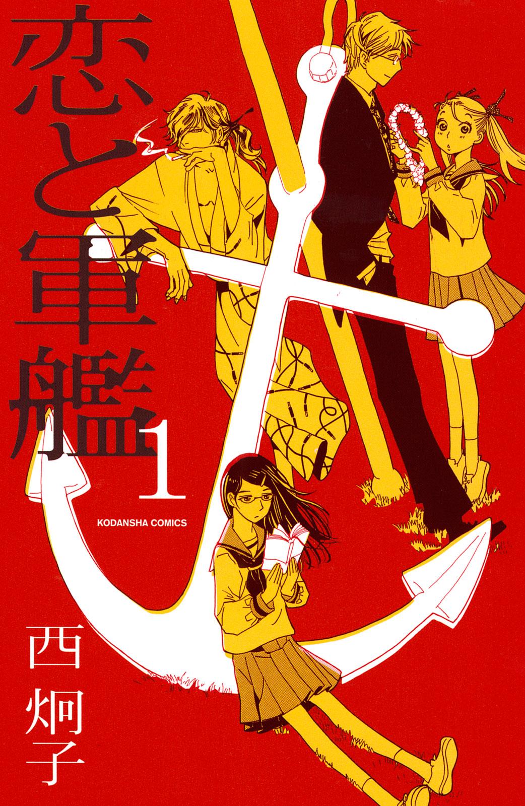恋と軍艦(1)