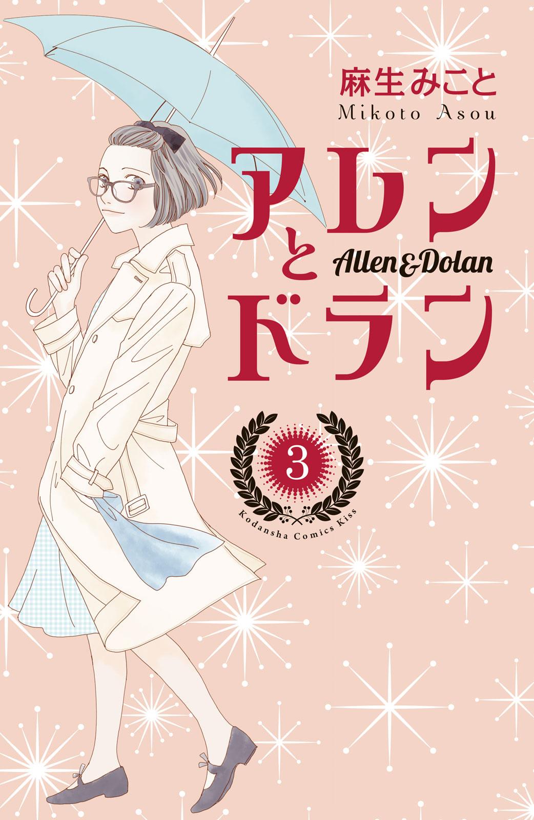アレンとドラン(3)
