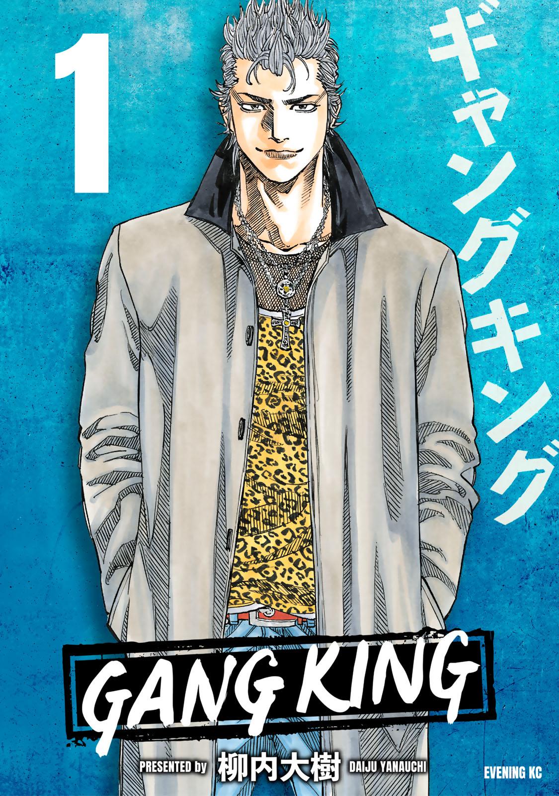 ギャングキング(1)