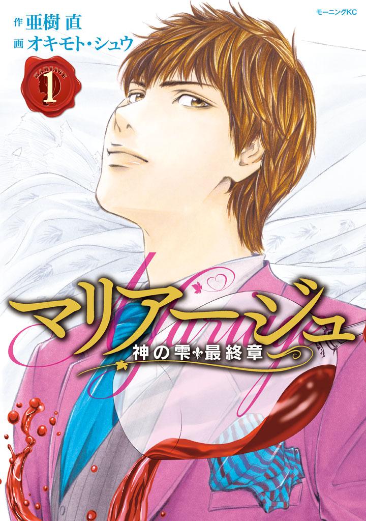 マリアージュ~神の雫 最終章~(1)