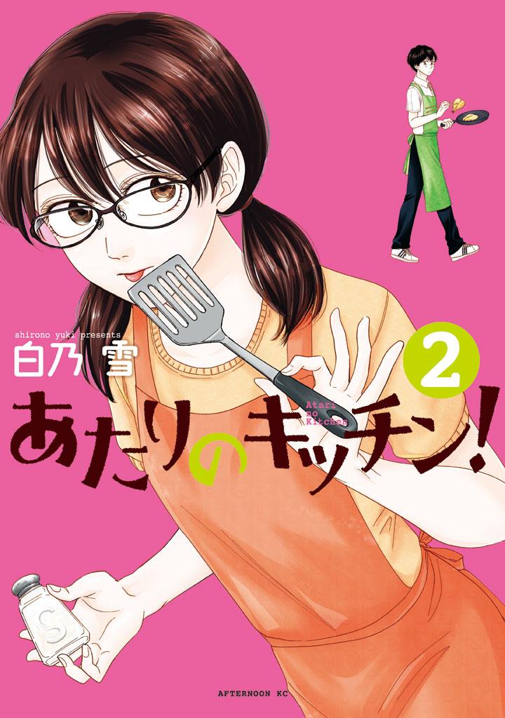 あたりのキッチン!(2)