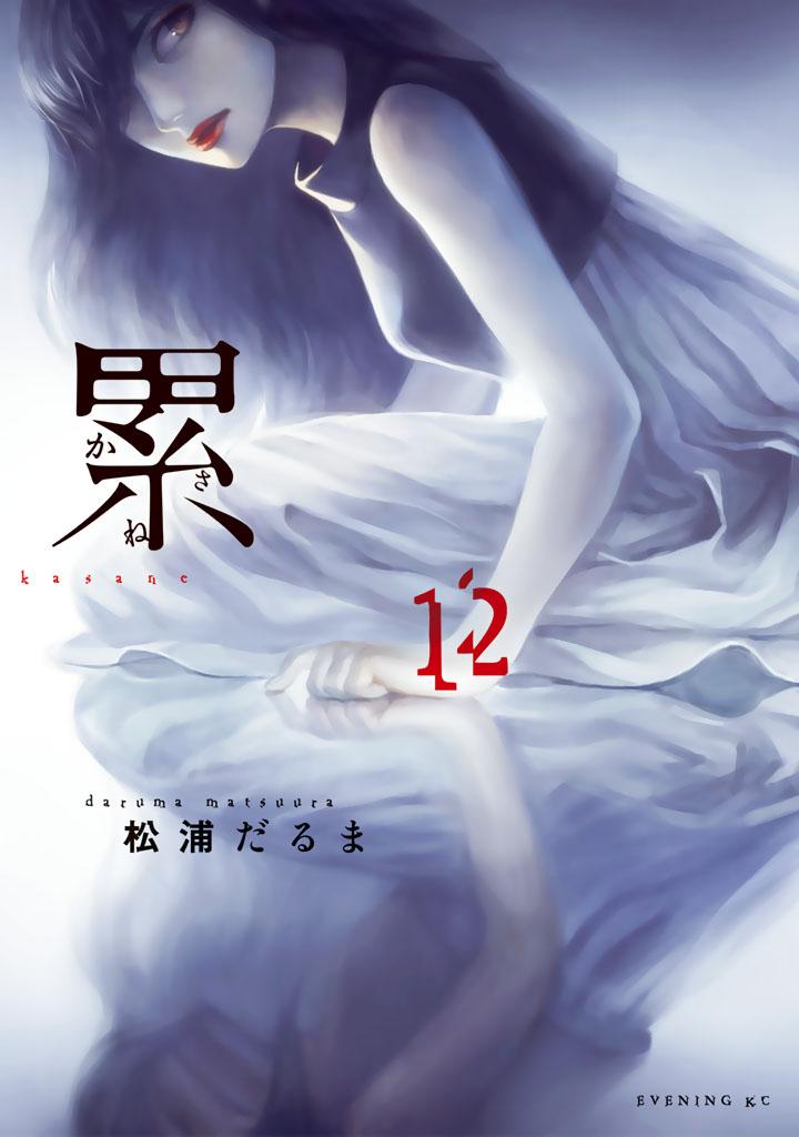 累(12)