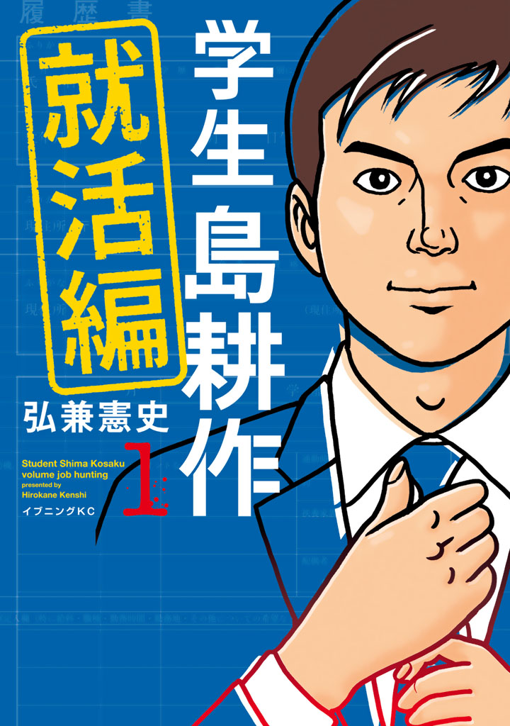 学生 島耕作 就活編(1)