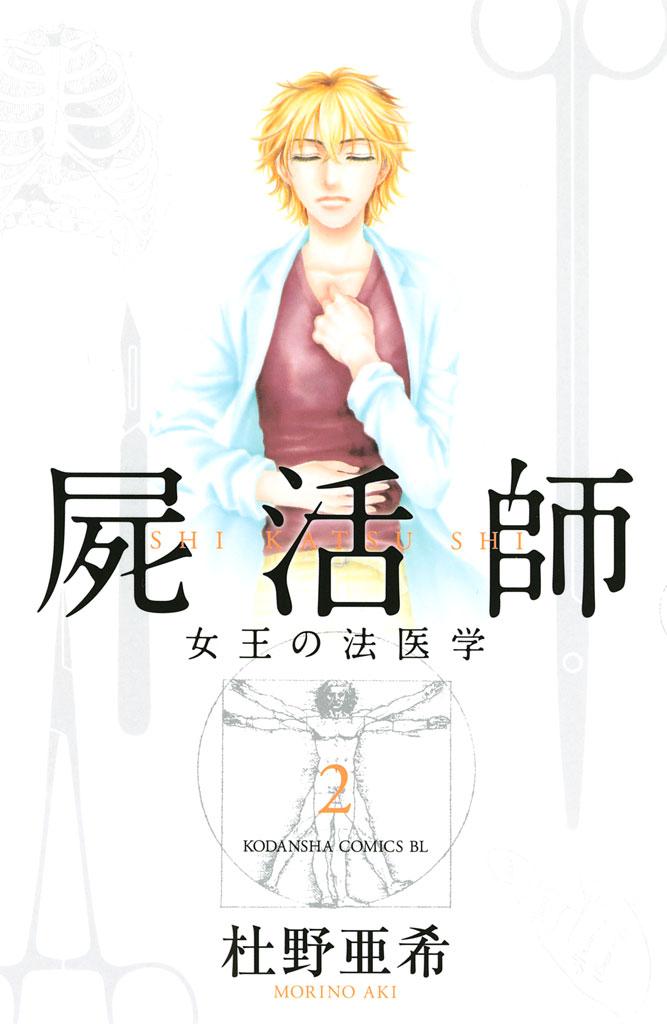 屍活師 女王の法医学(2)