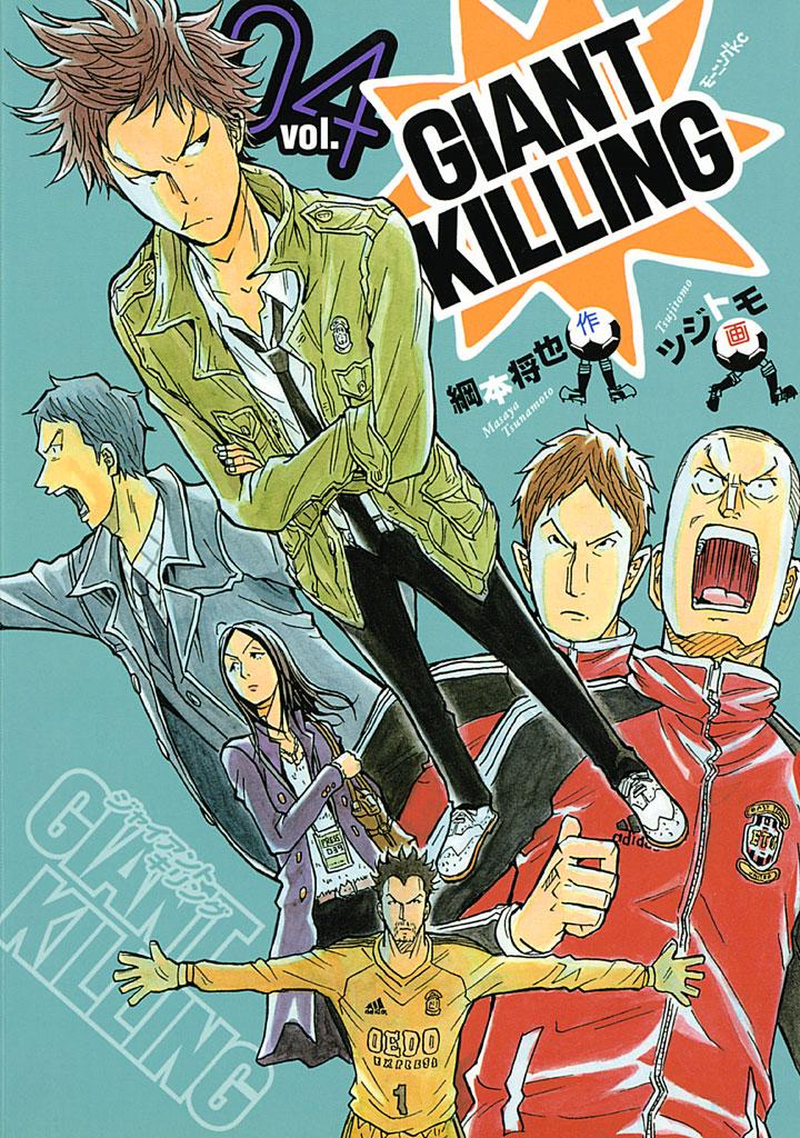 GIANT KILLING(4)