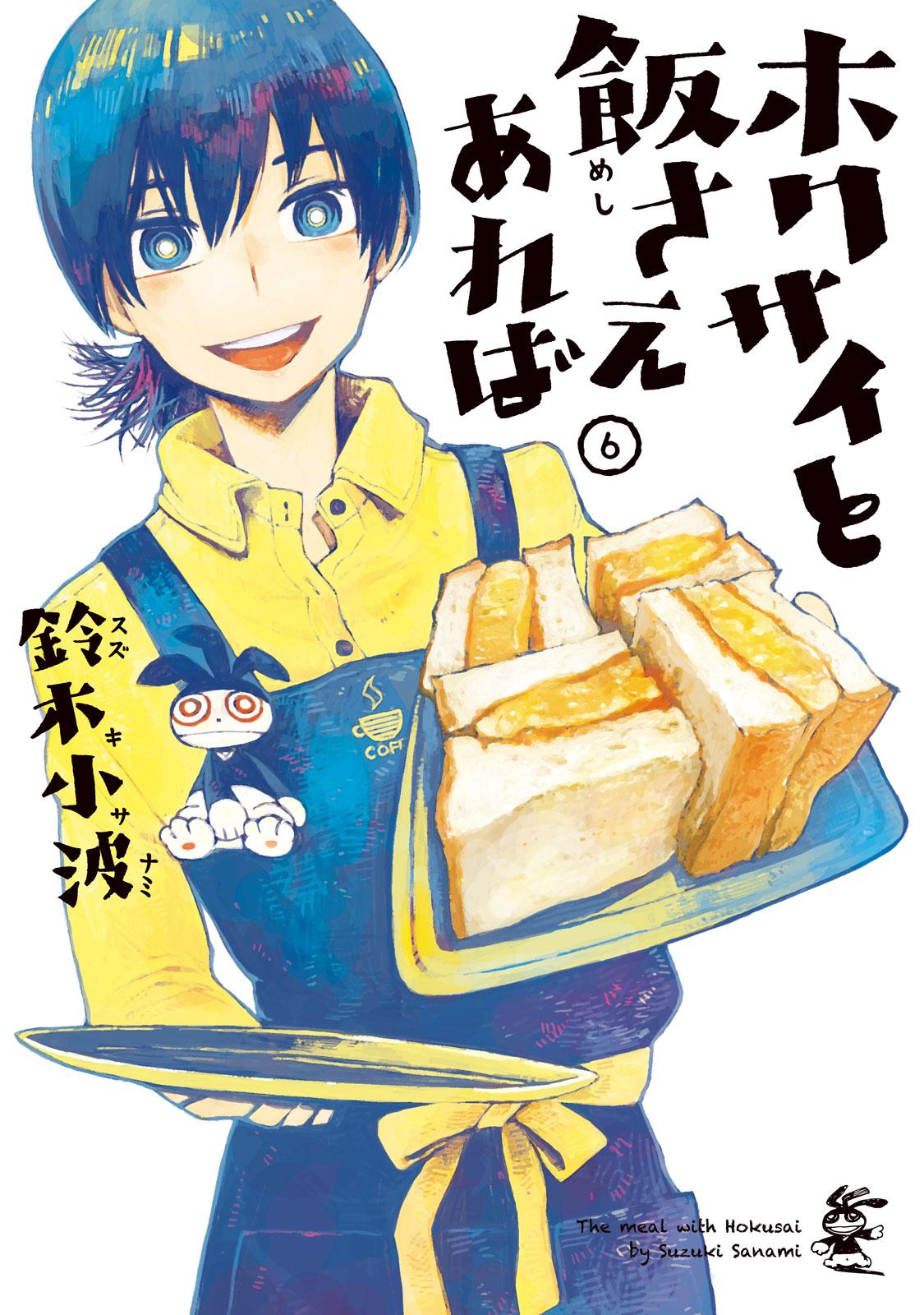 ホクサイと飯さえあれば(6)