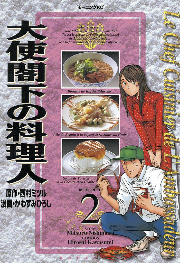 大使閣下の料理人(2)