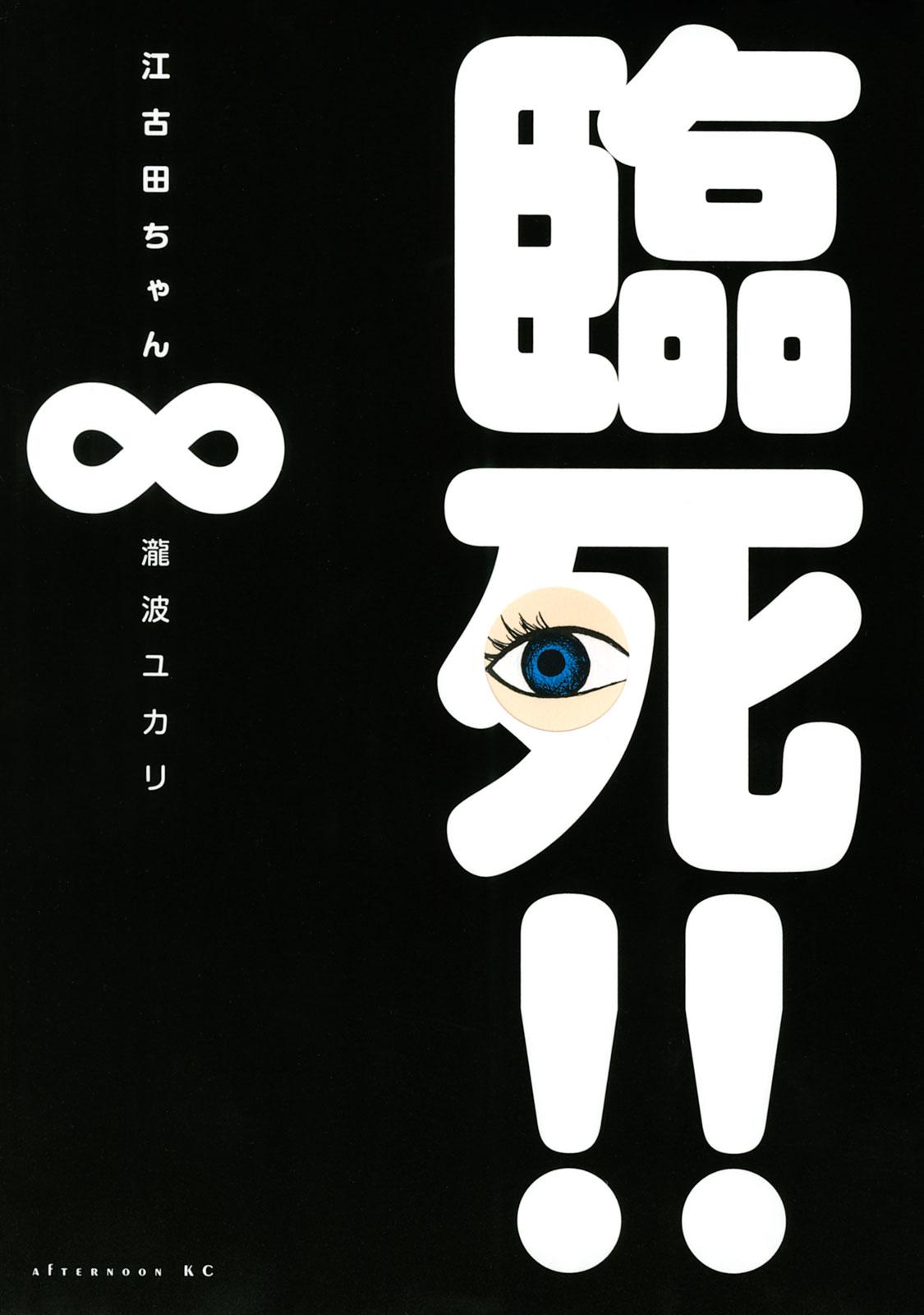 臨死!!江古田ちゃん(8)<完>