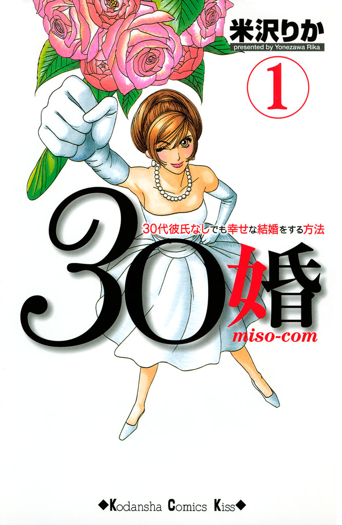 30婚 miso-com(1)
