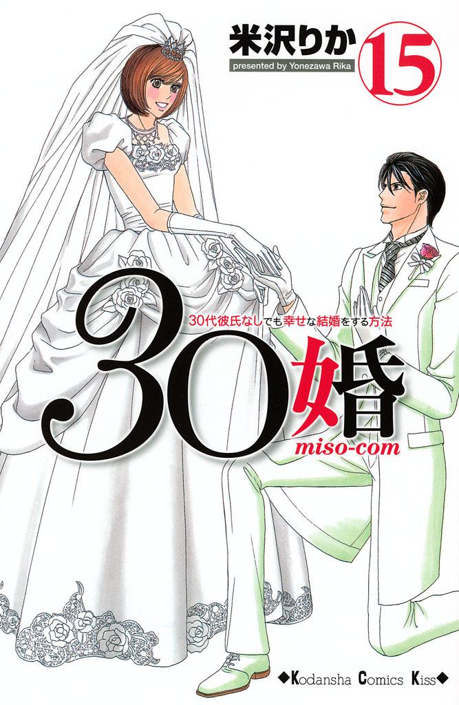 30婚 miso-com(15)