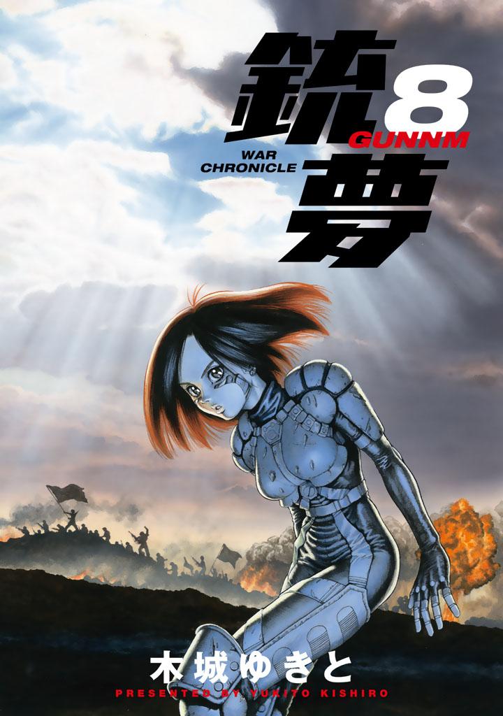 銃夢(8)