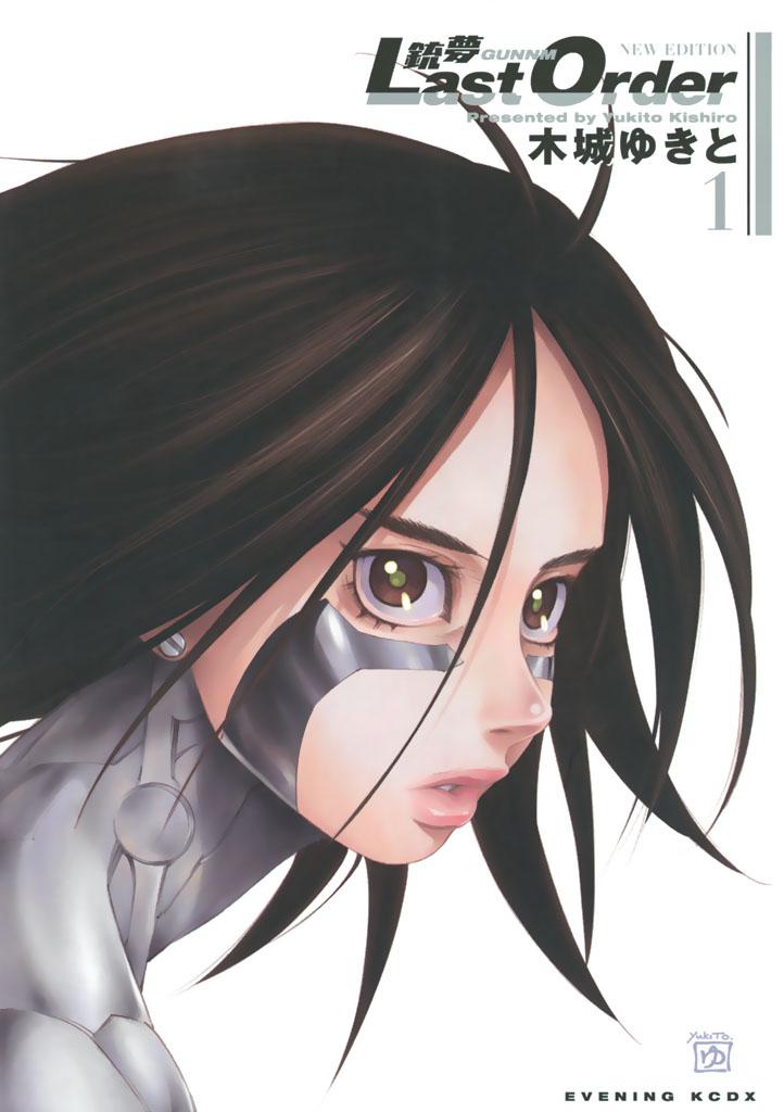 銃夢Last Order NEW EDITION(1)