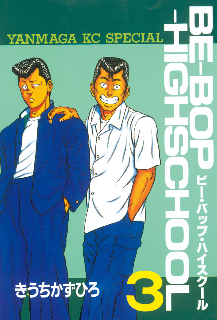 BE―BOP―HIGHSCHOOL(3)