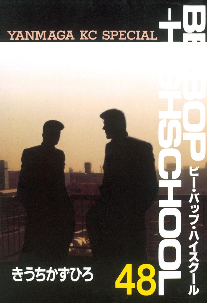 BE―BOP―HIGHSCHOOL(48)<完>