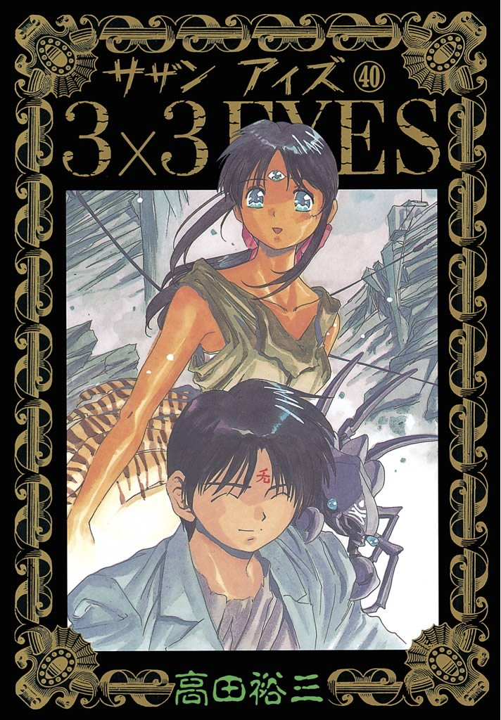3×3EYES(40)<完>