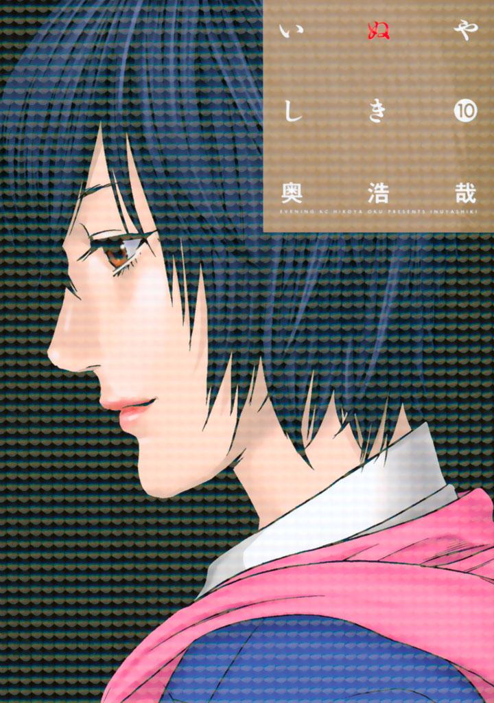 いぬやしき(10)