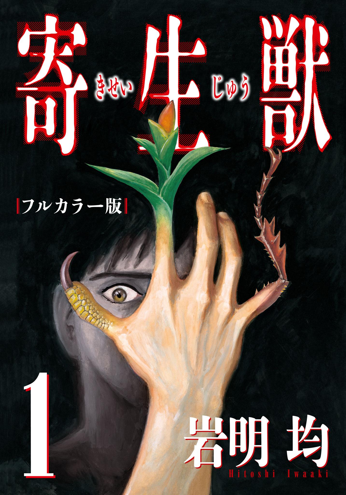 寄生獣 フルカラー版(1)