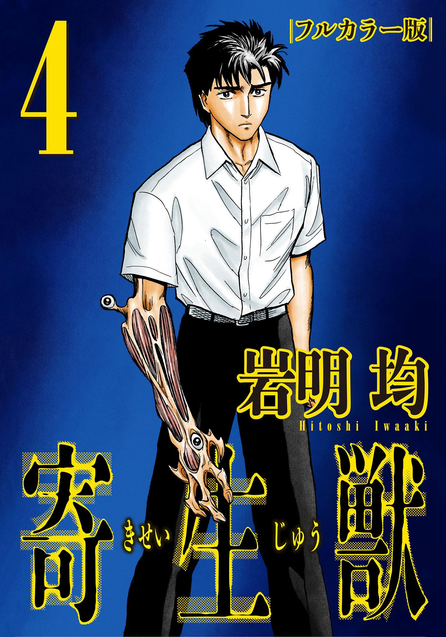 寄生獣 フルカラー版(4)