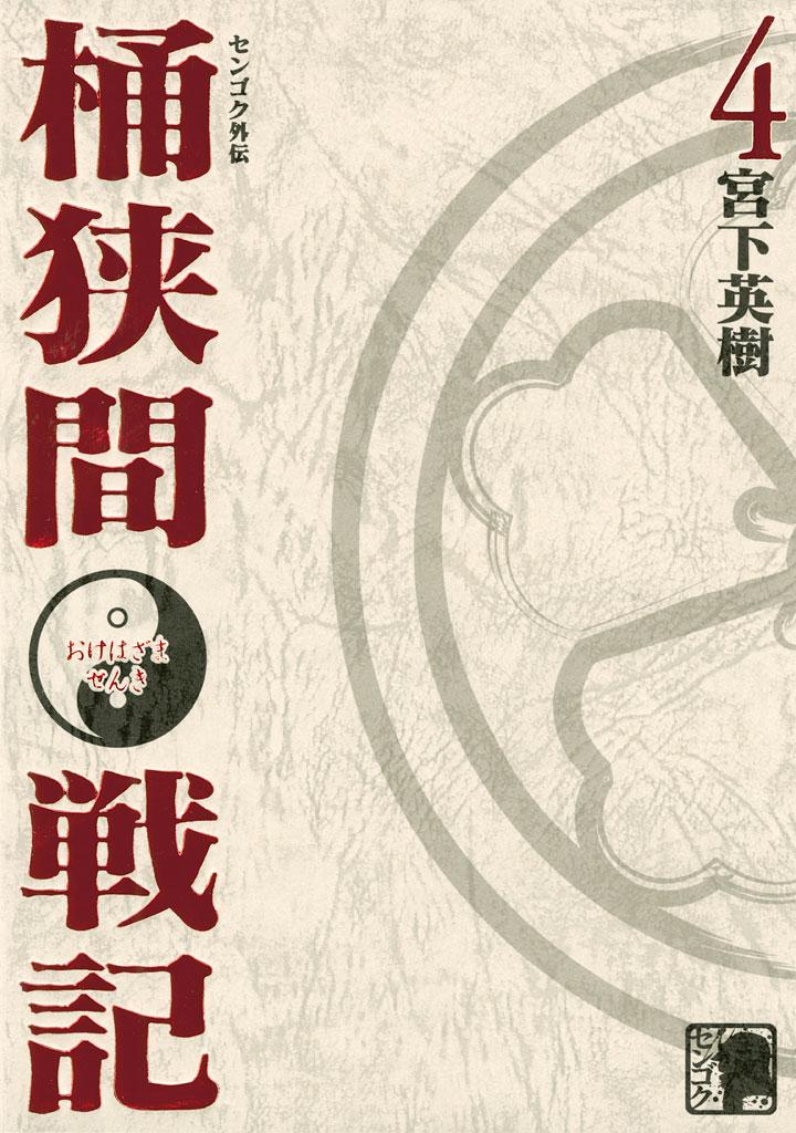 センゴク外伝 桶狭間戦記(4)