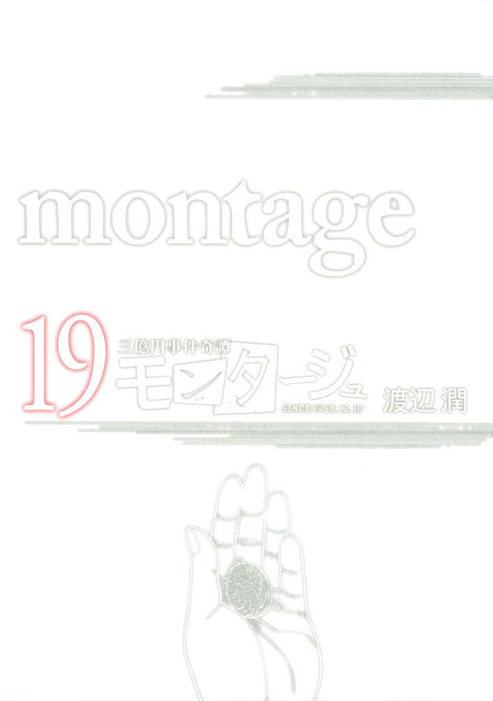 モンタージュ(19)