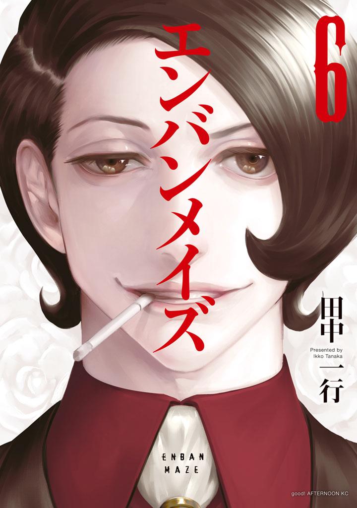 エンバンメイズ(6)<完>