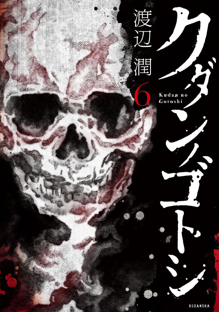 クダンノゴトシ(6)<完>