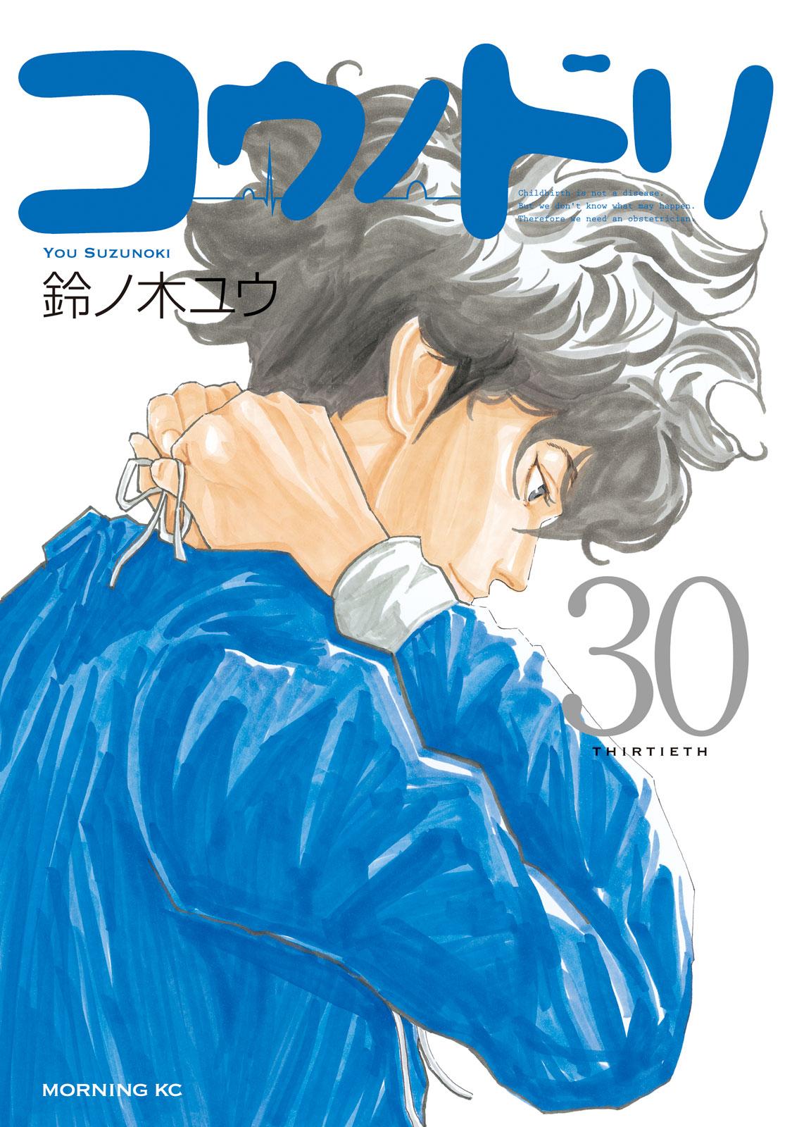 コウノドリ(30)