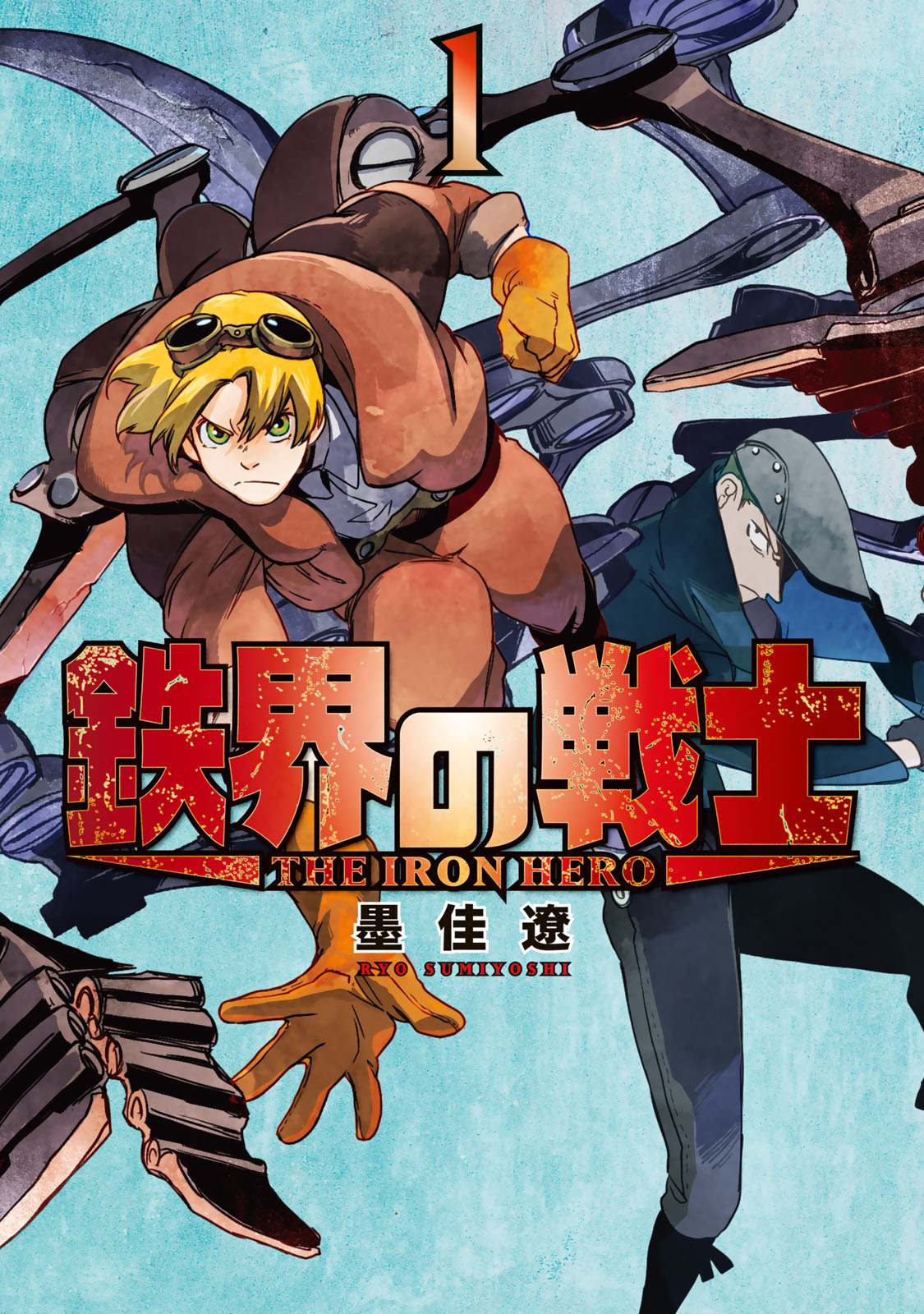 鉄界の戦士(1)