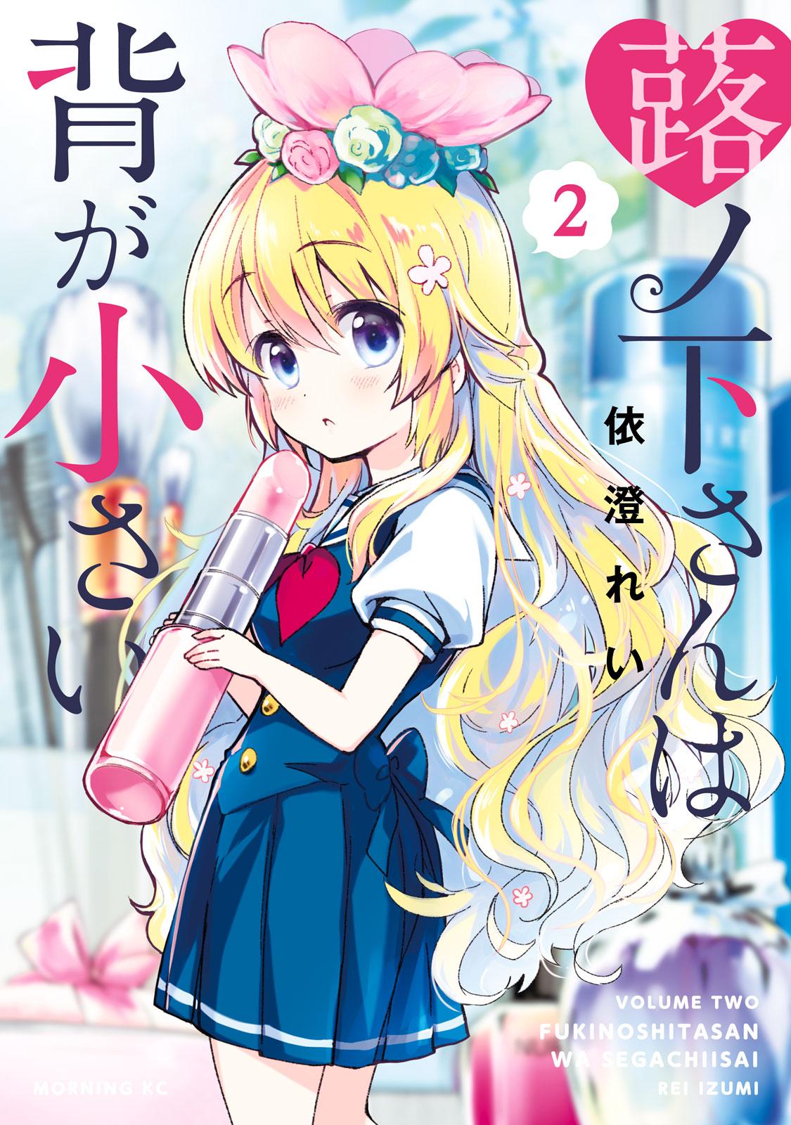 蕗ノ下さんは背が小さい(2)