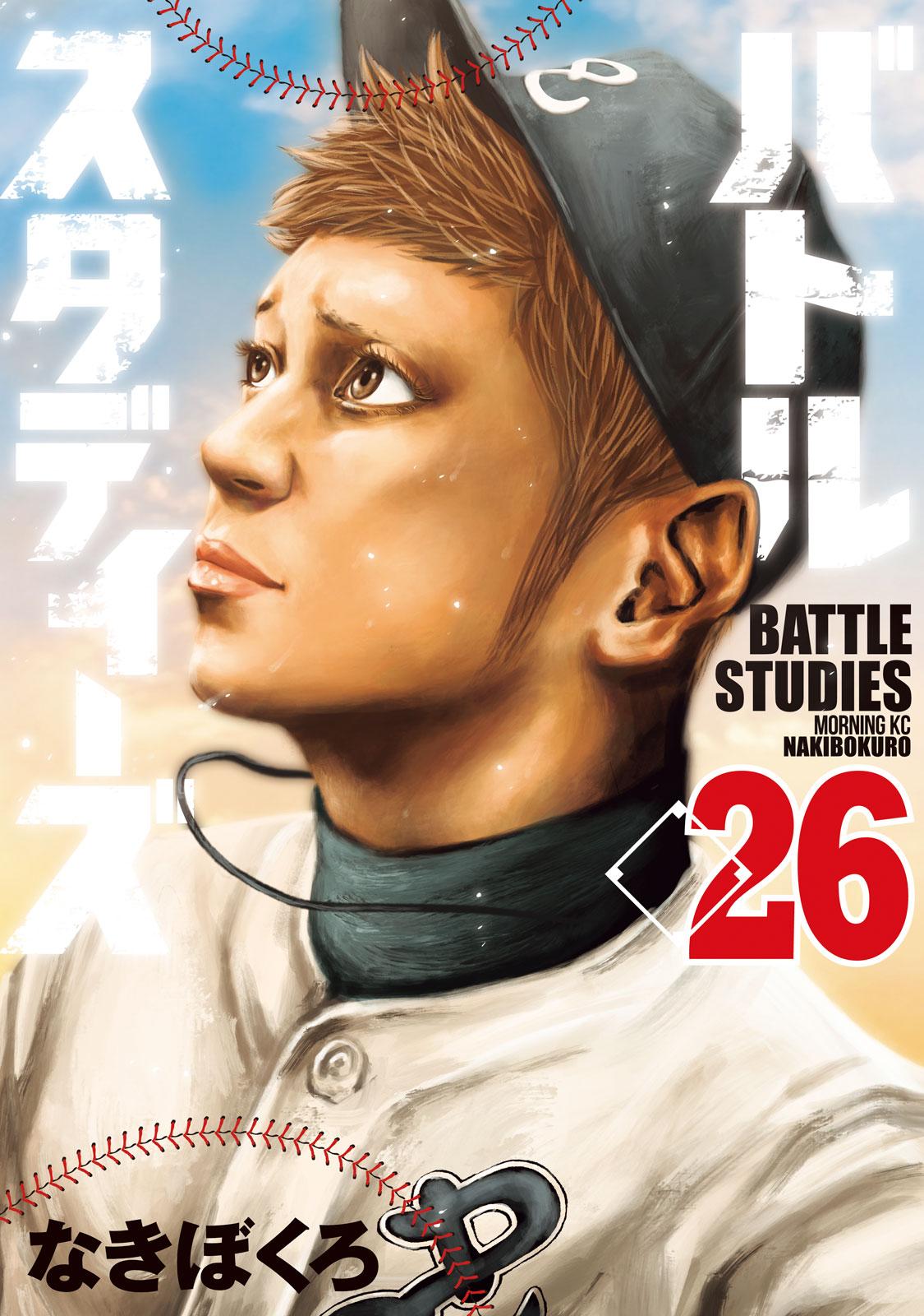 バトルスタディーズ(26)