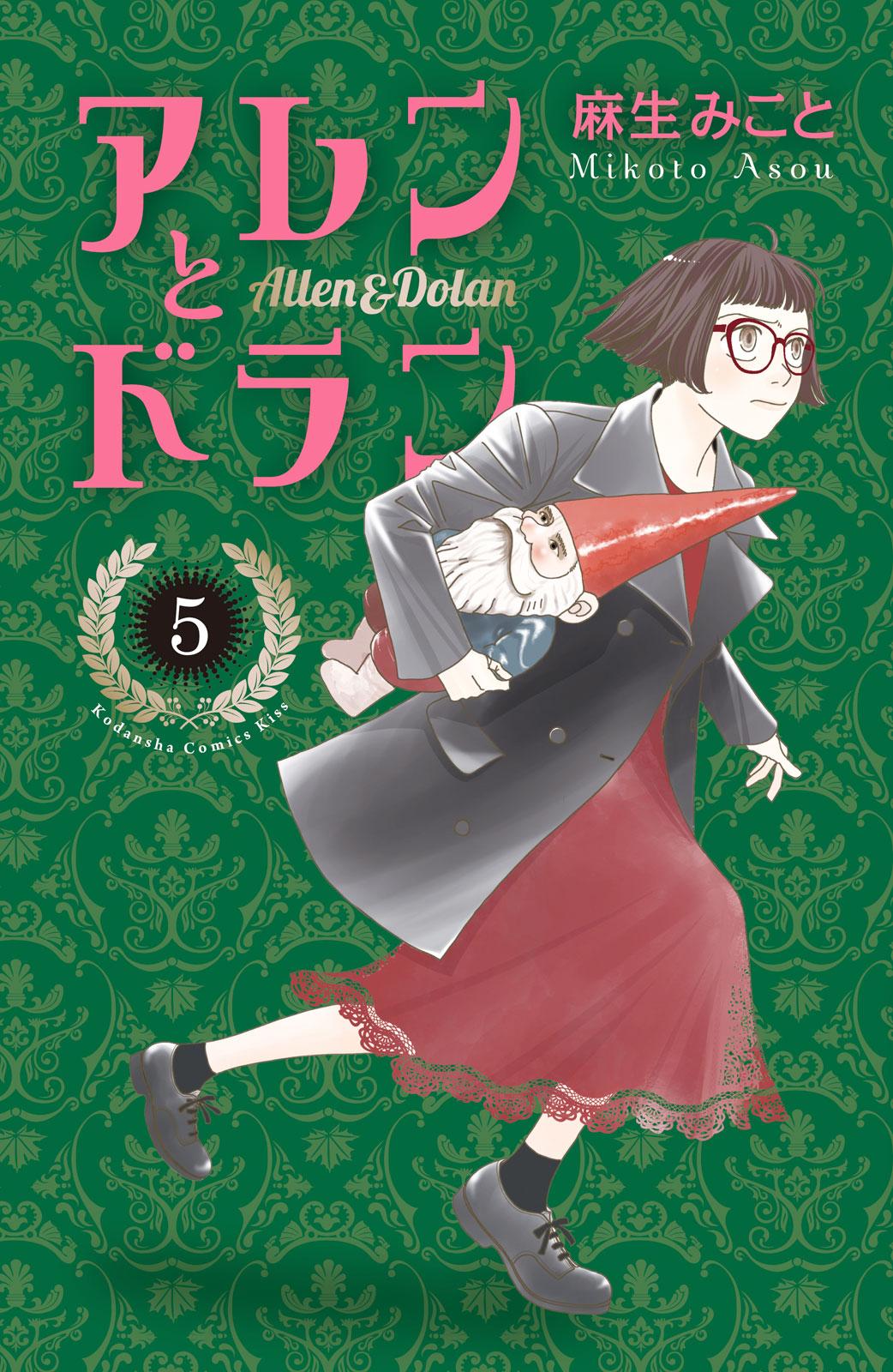 アレンとドラン(5)