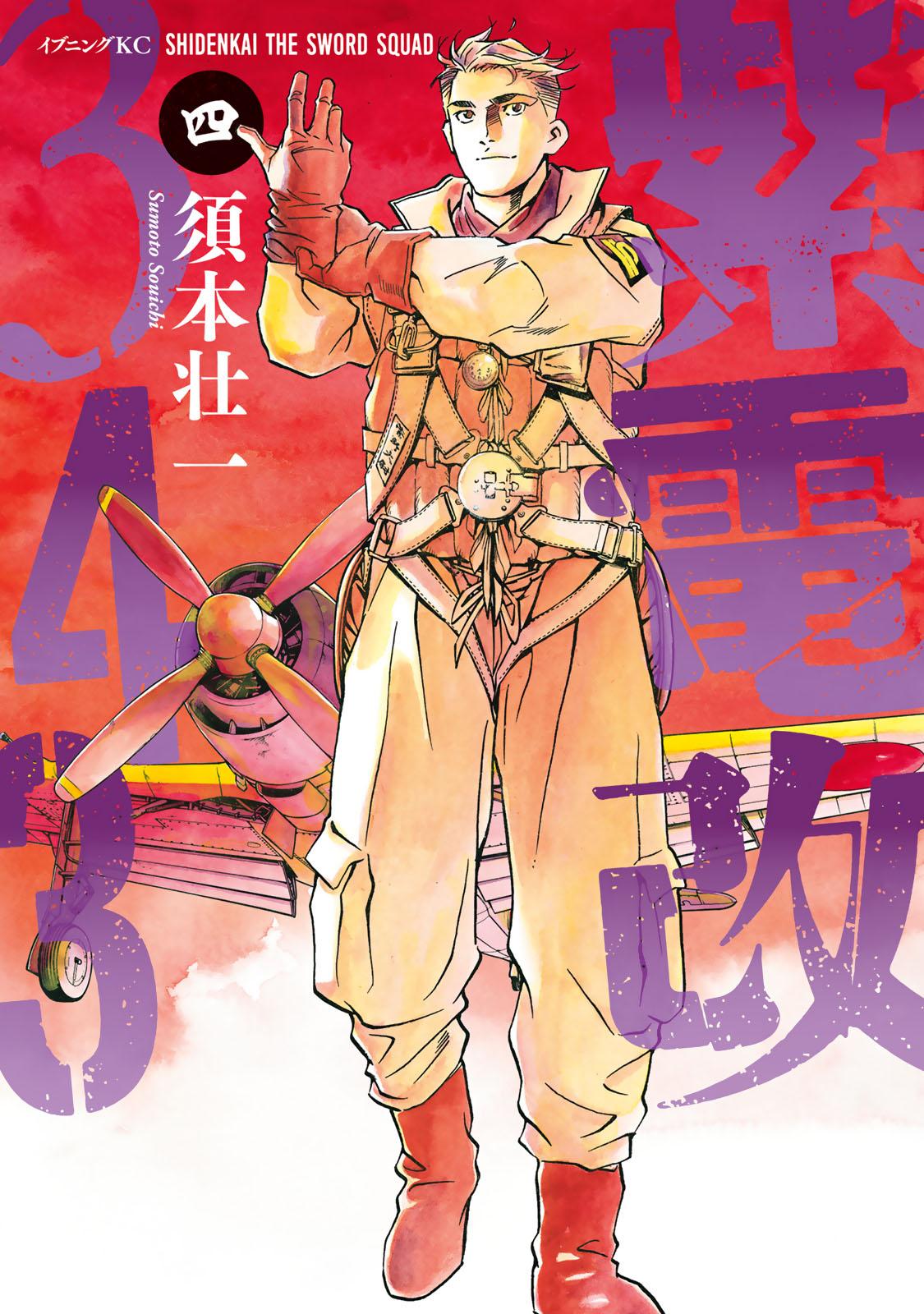 紫電改343(4)